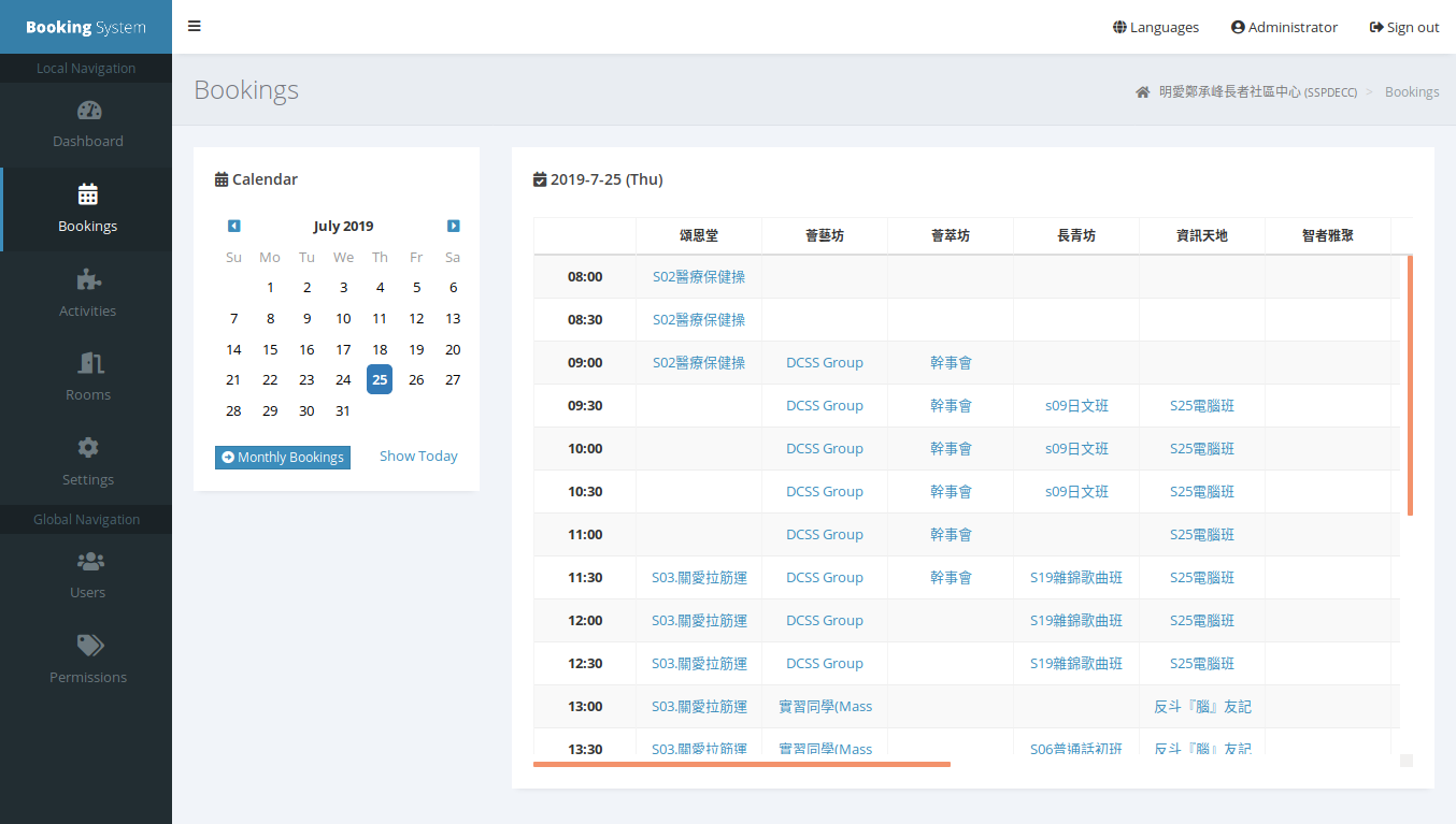 The screenshot of Bookings Page in Booking System